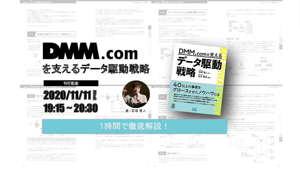 を支えるデータ駆動戦略 刊行記念 2020/11/11 19:15 ~ 20:30 [Wed]...
