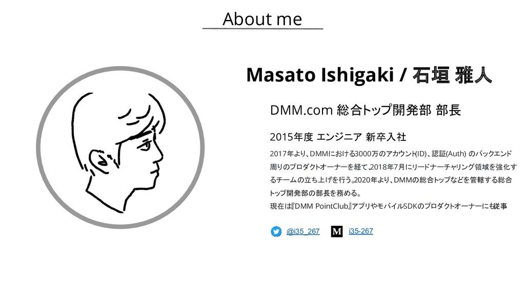 About me Masato Ishigaki / 石垣 雅人 DMM.com 総合トップ開...