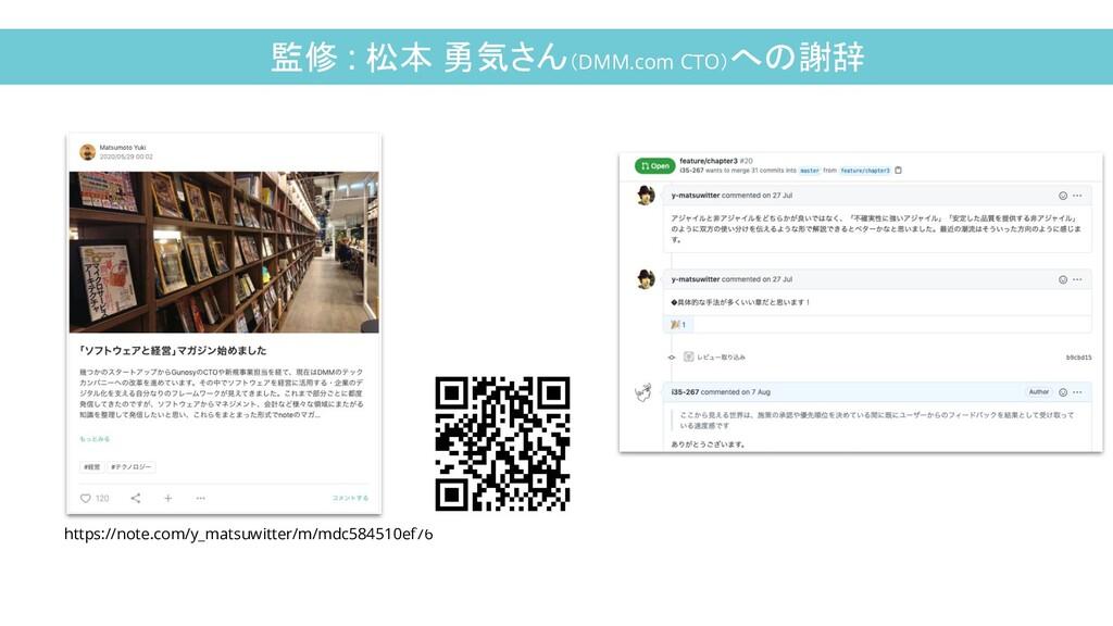 監修 : 松本 勇気さん(DMM.com CTO)への謝辞 https://note.com...
