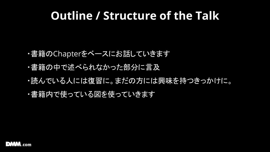 Outline / Structure of the Talk ・書籍のChapterをベース...