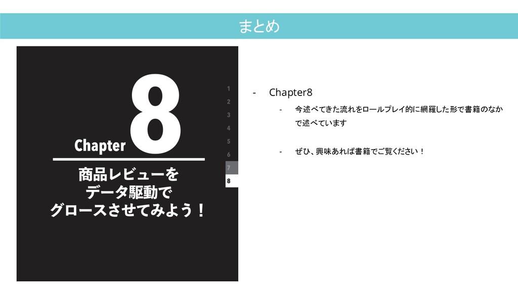 まとめ - Chapter8 - 今述べてきた流れをロールプレイ的に網羅した形で書籍のなか で...
