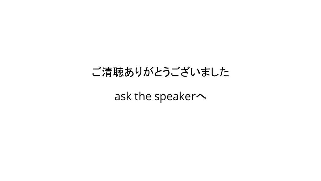 ご清聴ありがとうございました ask the speakerへ