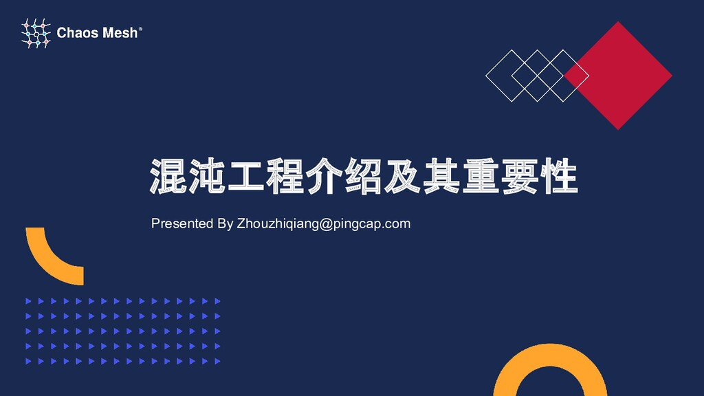 混沌工程介绍及其重要性 Presented By Zhouzhiqiang@pingcap.c...
