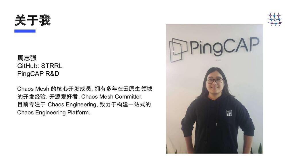 关于我 周志强 GitHub: STRRL PingCAP R&D Chaos Mesh 的核...