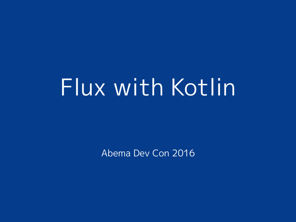 Flux with Kotlin Abema Dev Con 2016