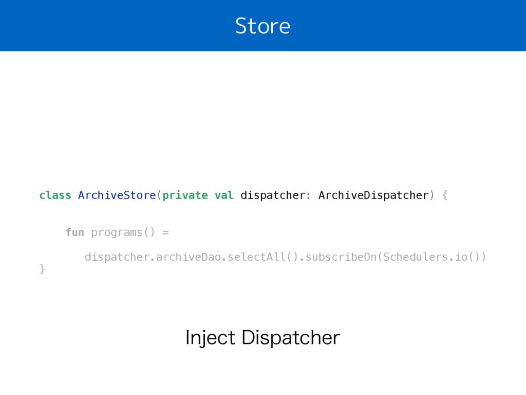 Store *OKFDU%JTQBUDIFS class ArchiveStore(priv...