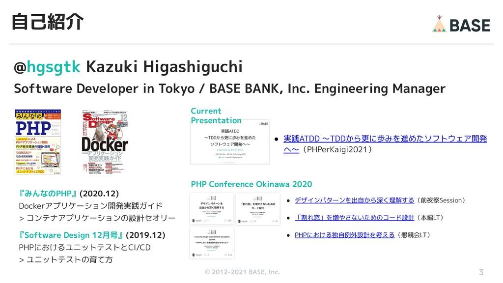 © 2012-2019 BASE, Inc. © 2012-2021 BASE, Inc. @...