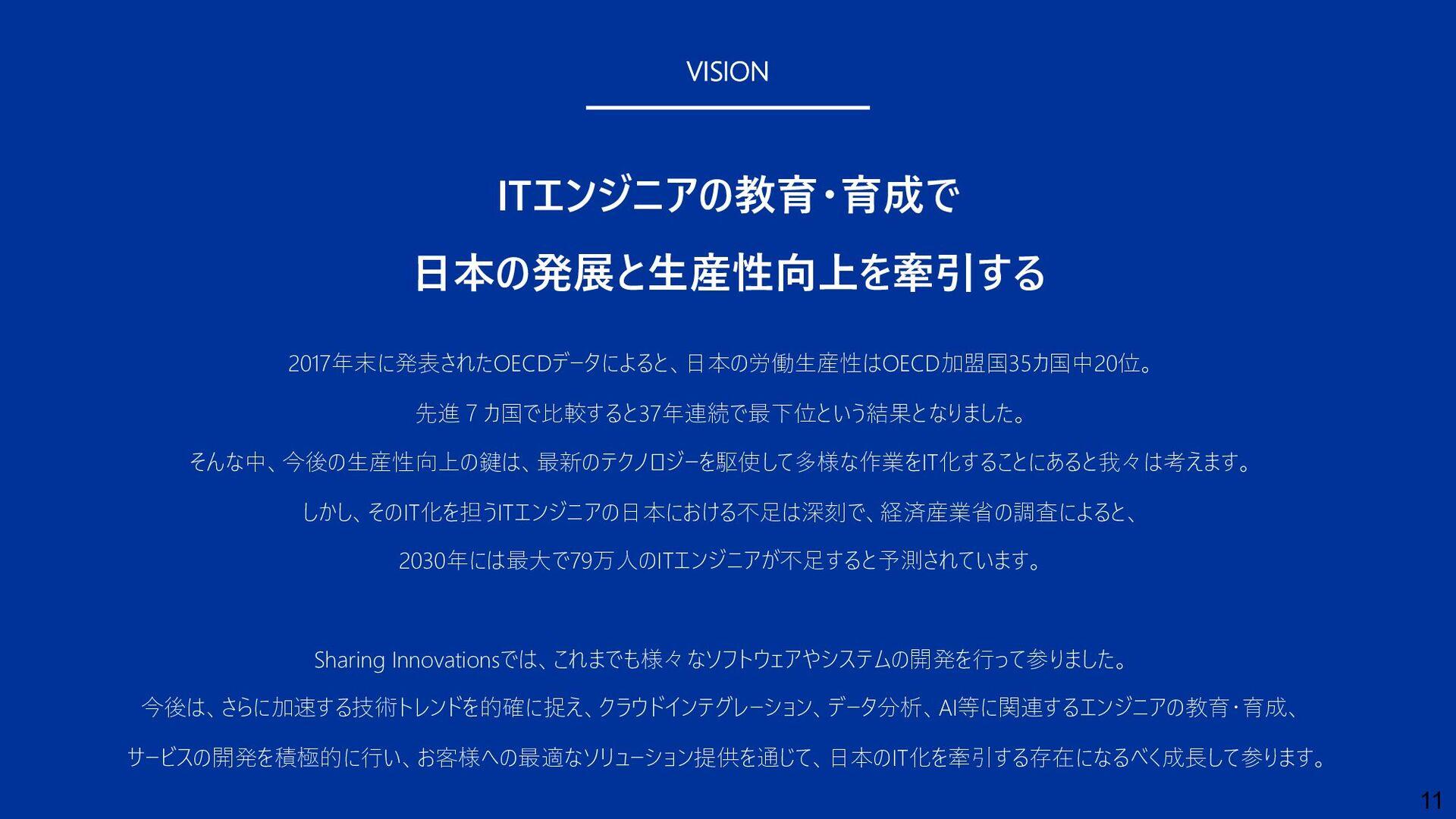11 ITエンジニアの教育・育成で ⽇本の発展と⽣産性向上を牽引する VISION 2017年...