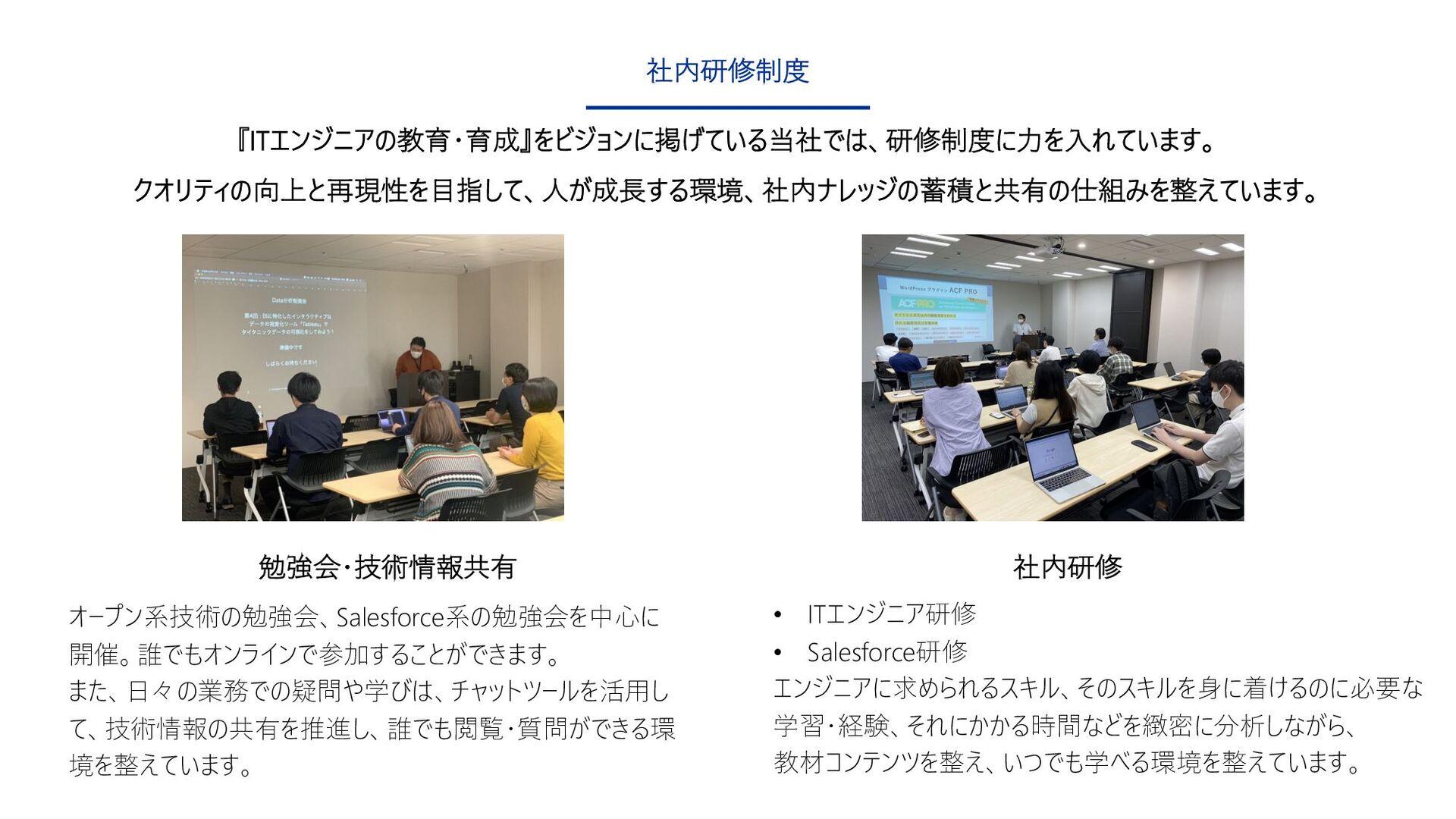 21 社内研修制度 『ITエンジニアの教育・育成』をビジョンに掲げている当社では、研修制度に⼒...