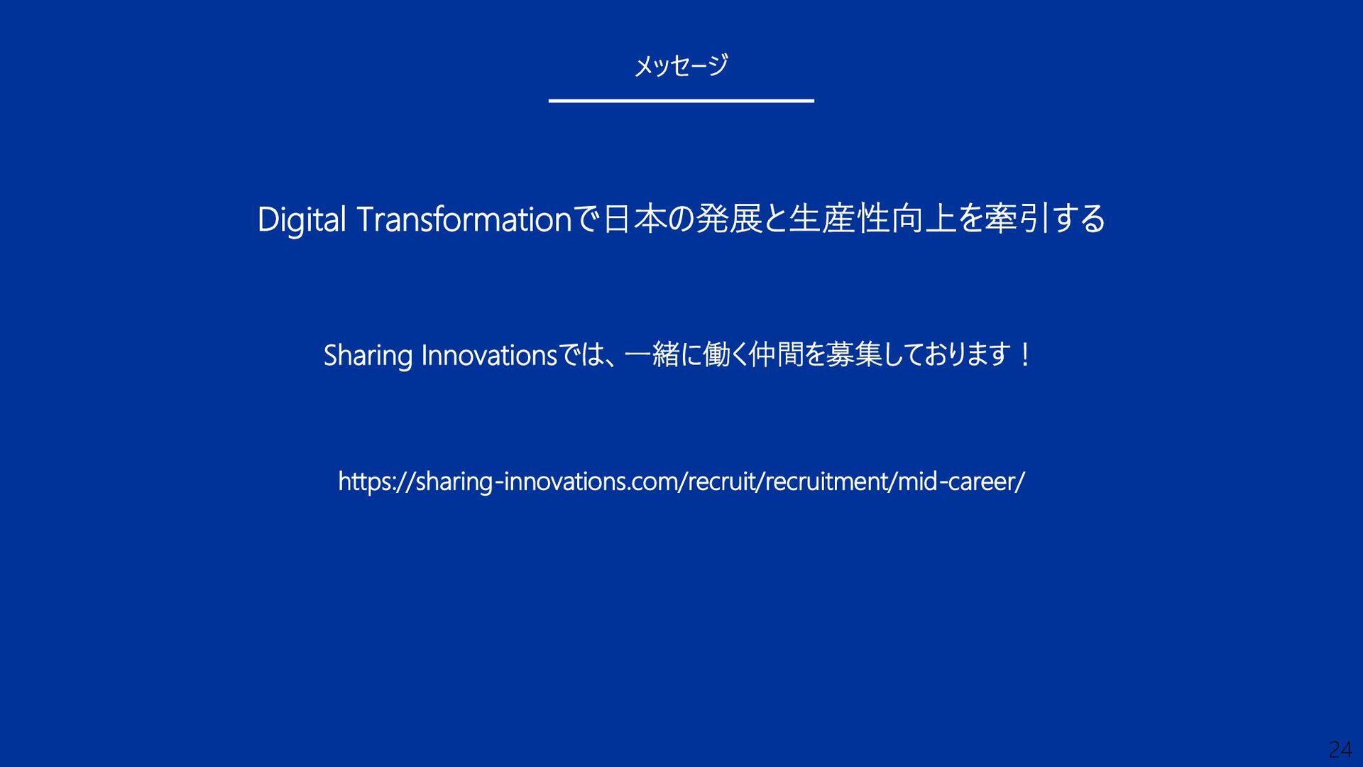 24 Digital Transformationで⽇本の発展と⽣産性向上を牽引する メッセー...