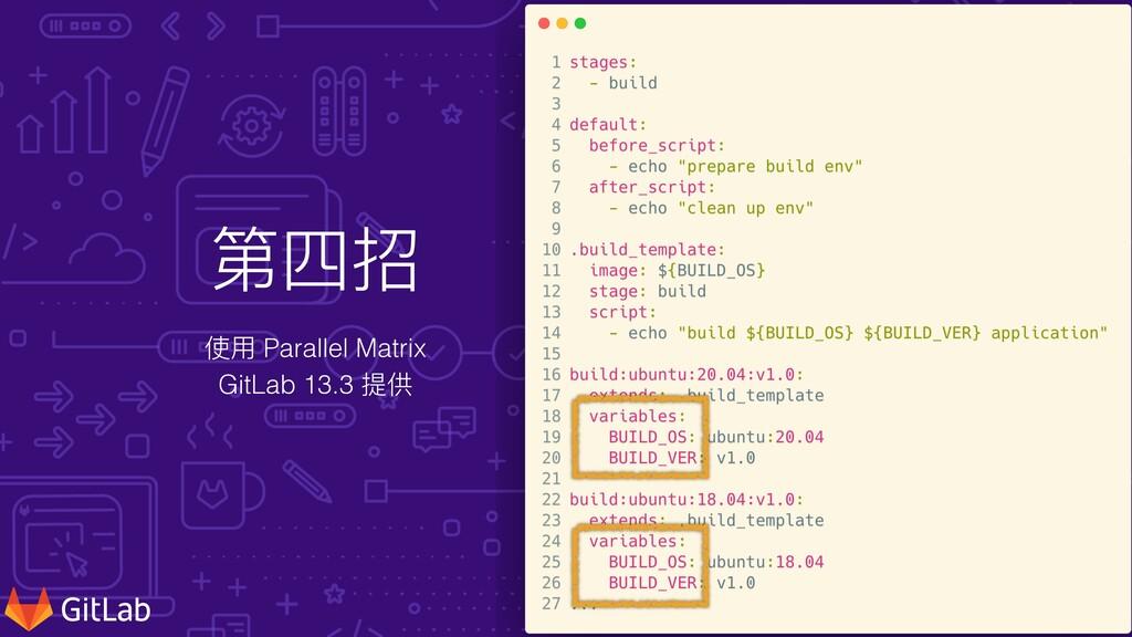 第四招 使⽤ Parallel Matrix GitLab 13.3 提供