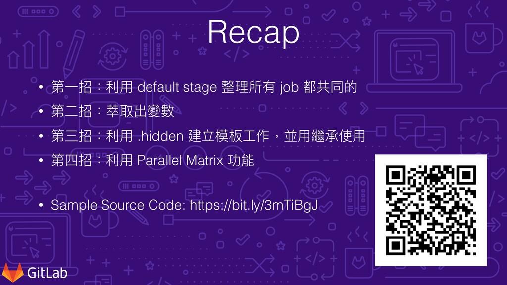 Recap • 第⼀招:利⽤ default stage 整理所有 job 都共同的 • 第⼆...