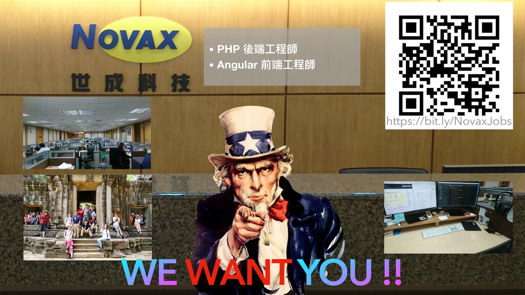 • PHP 後端⼯程師 • Angular 前端⼯程師 WE WANT YOU !! http...