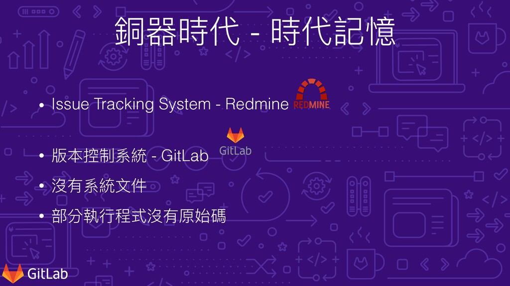 銅器時代 - 時代記憶 • Issue Tracking System - Redmine •...