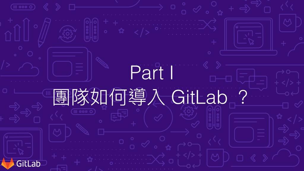Part I 團隊如何導入 GitLab ?