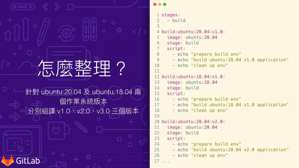 怎麼整理? 針對 ubuntu:20.04 及 ubuntu:18.04 兩 個作業系統版本 ...