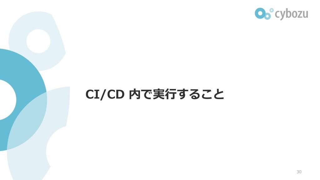 CI/CD 内で実⾏すること 30