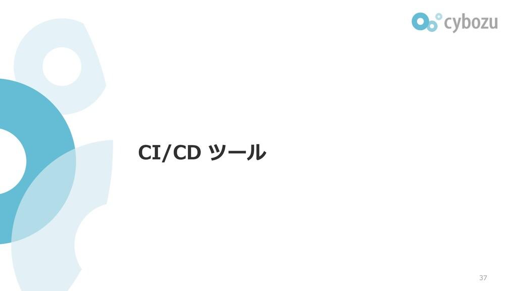 CI/CD ツール 37