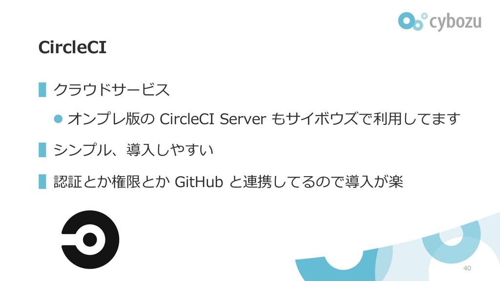 CircleCI ▌クラウドサービス l オンプレ版の CircleCI Server もサイ...