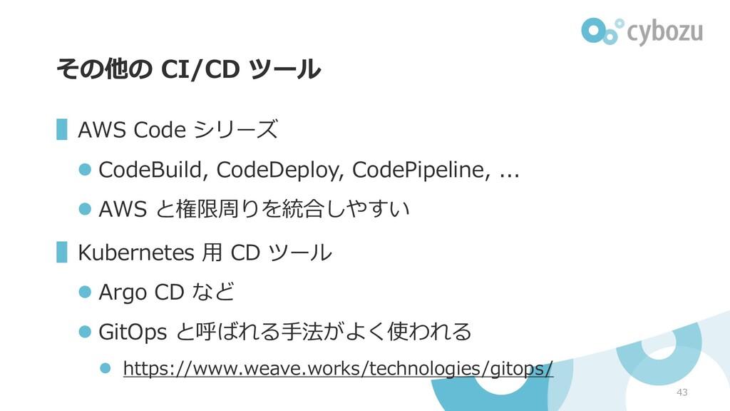その他の CI/CD ツール ▌AWS Code シリーズ l CodeBuild, Code...