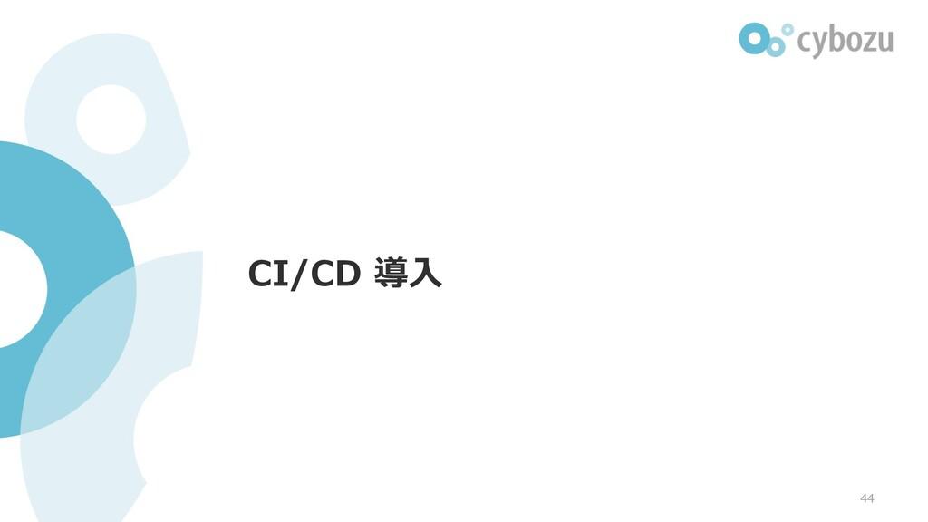 CI/CD 導⼊ 44