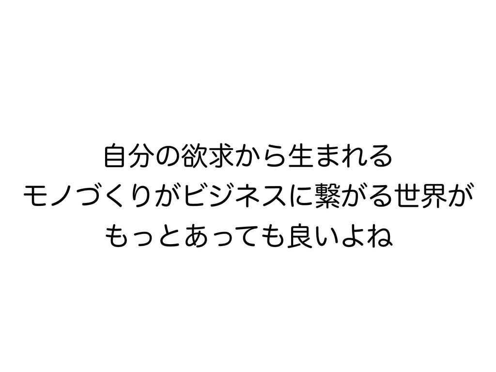 ࣗͷཉٻ͔Βੜ·ΕΔ Ϟϊͮ͘Γ͕Ϗδωεʹܨ͕Δੈք͕ ͬͱ͋ͬͯྑ͍ΑͶ