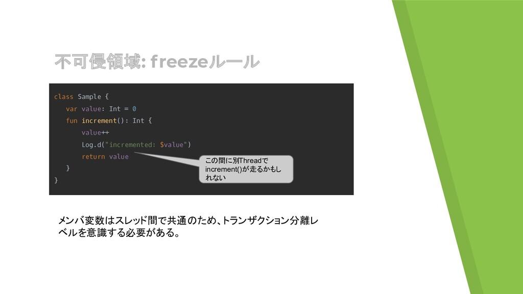 不可侵領域: freezeルール class Sample { var value: Int ...