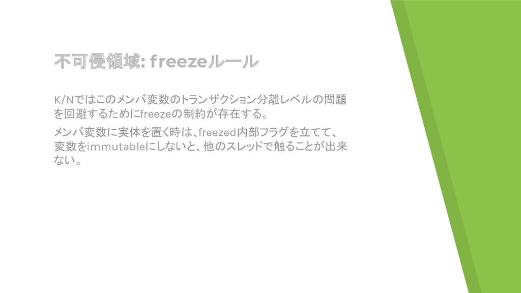 不可侵領域: freezeルール K/Nではこのメンバ変数のトランザクション分離レベルの問題 ...
