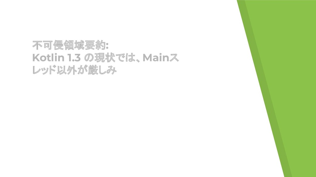 不可侵領域要約: Kotlin 1.3 の現状では、Mainス レッド以外が厳しみ