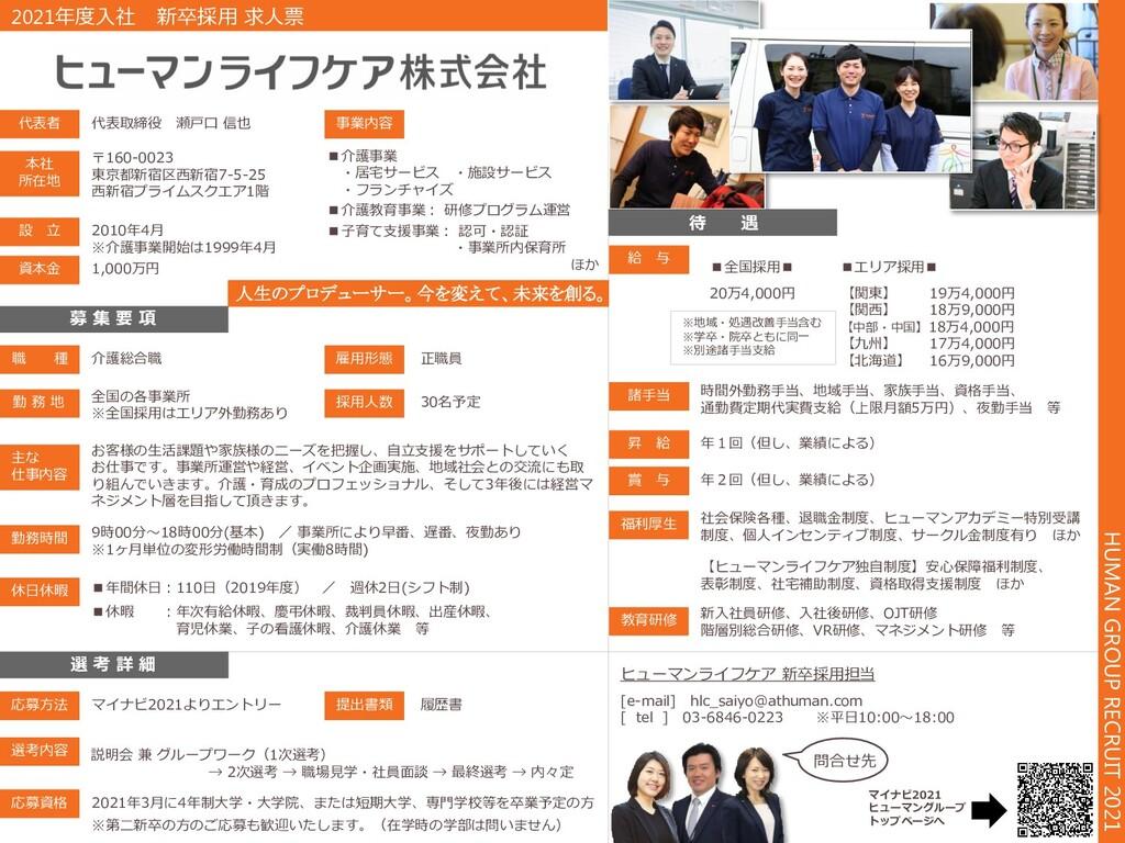 2021年度入社 新卒採用 求人票 〒160-0023 東京都新宿区西新宿7-5-25 西新宿...