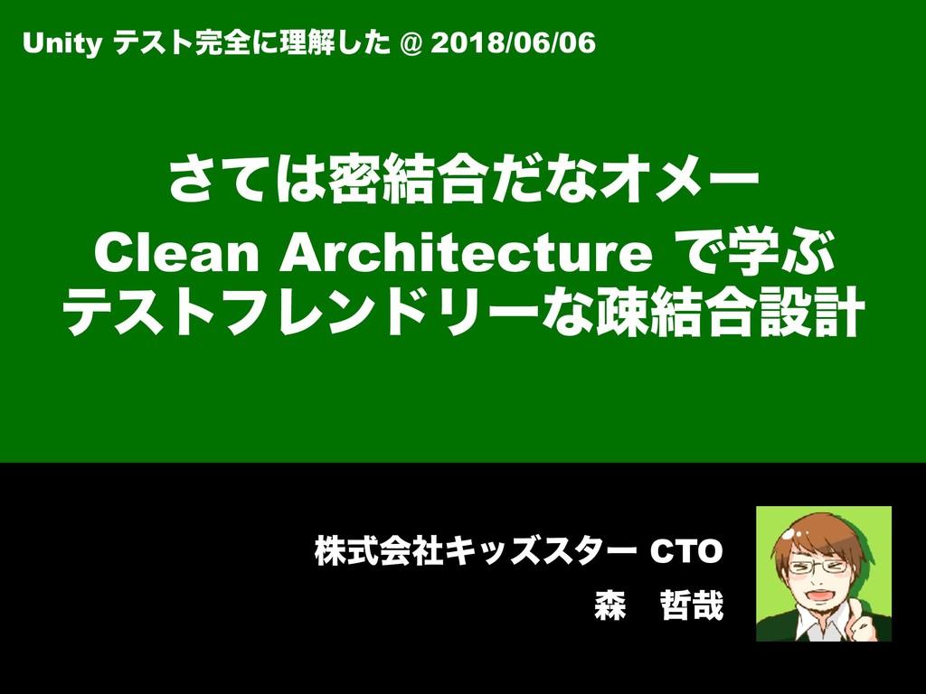גࣜձࣾΩοζελʔ CTO ɹ࠸ ͯ͞ີ݁߹ͩͳΦϝʔ Clean Architect...