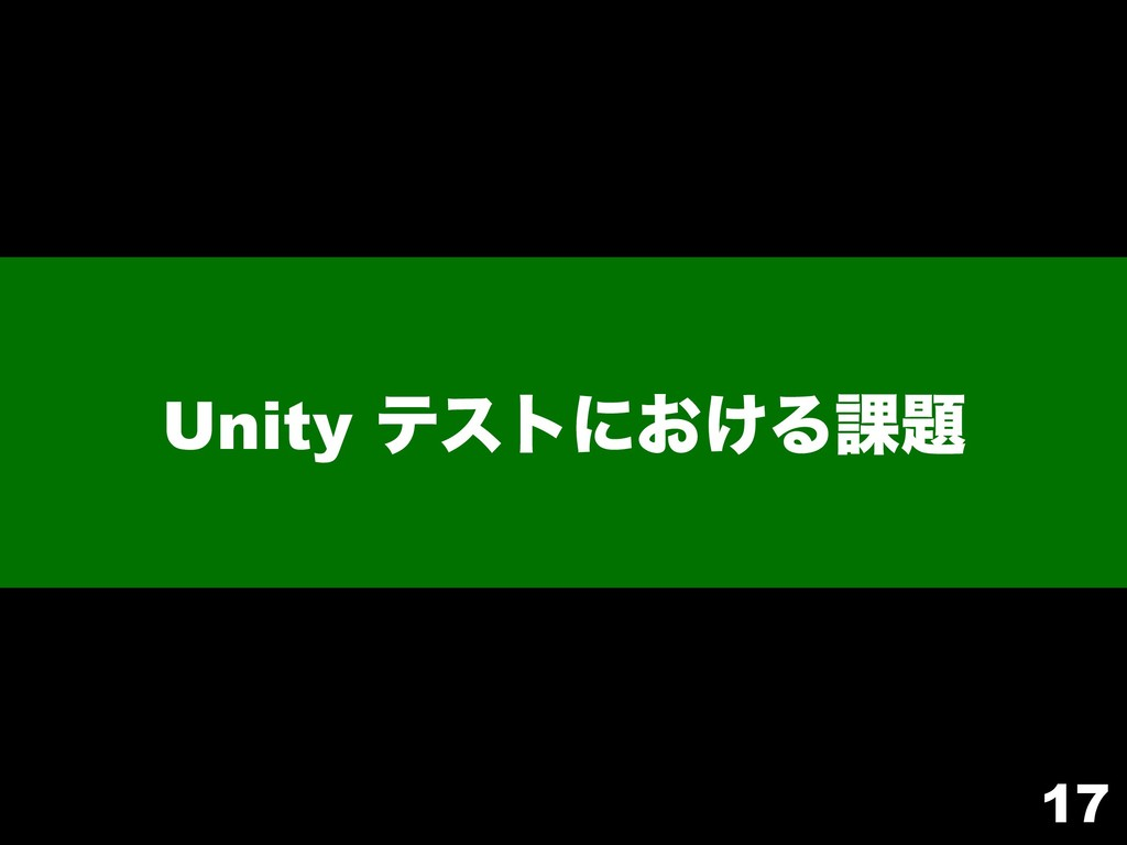 Unity ςετʹ͓͚Δ՝ 17