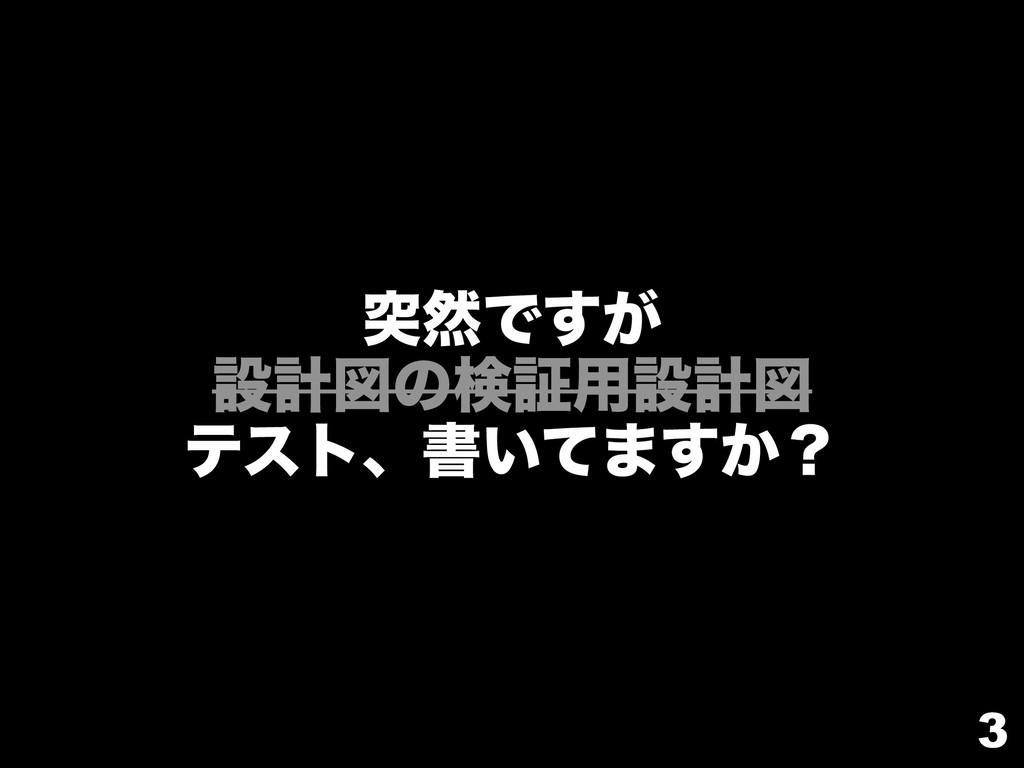 3 ಥવͰ͕͢ ઃܭਤͷݕূ༻ઃܭਤ ςετɺॻ͍ͯ·͔͢ʁ