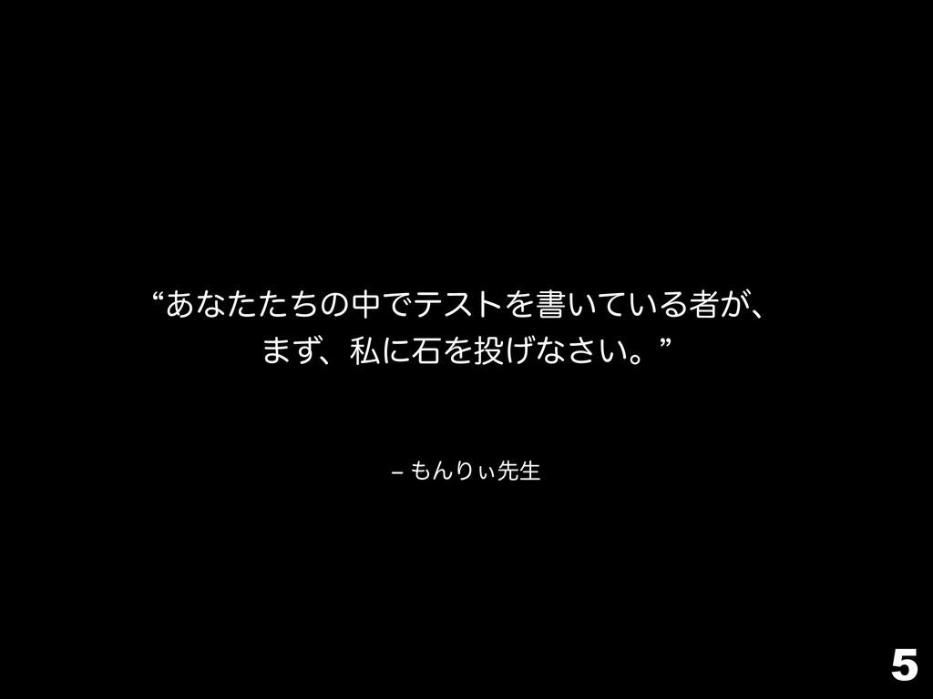 rΜΓ͌ઌੜ l͋ͳͨͨͪͷதͰςετΛॻ͍͍ͯΔऀ͕ɺ ·ͣɺࢲʹੴΛ͛ͳ͍͞ɻz 5