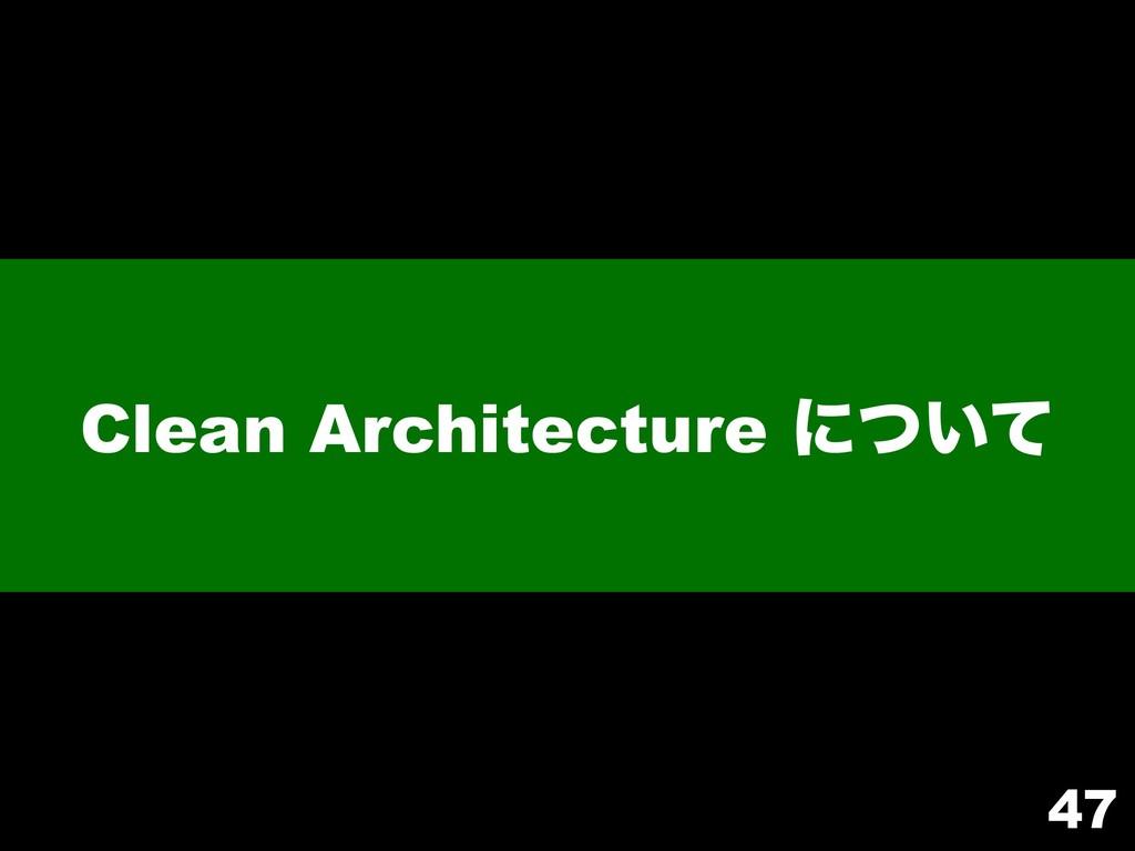 Clean Architecture ʹ͍ͭͯ 47