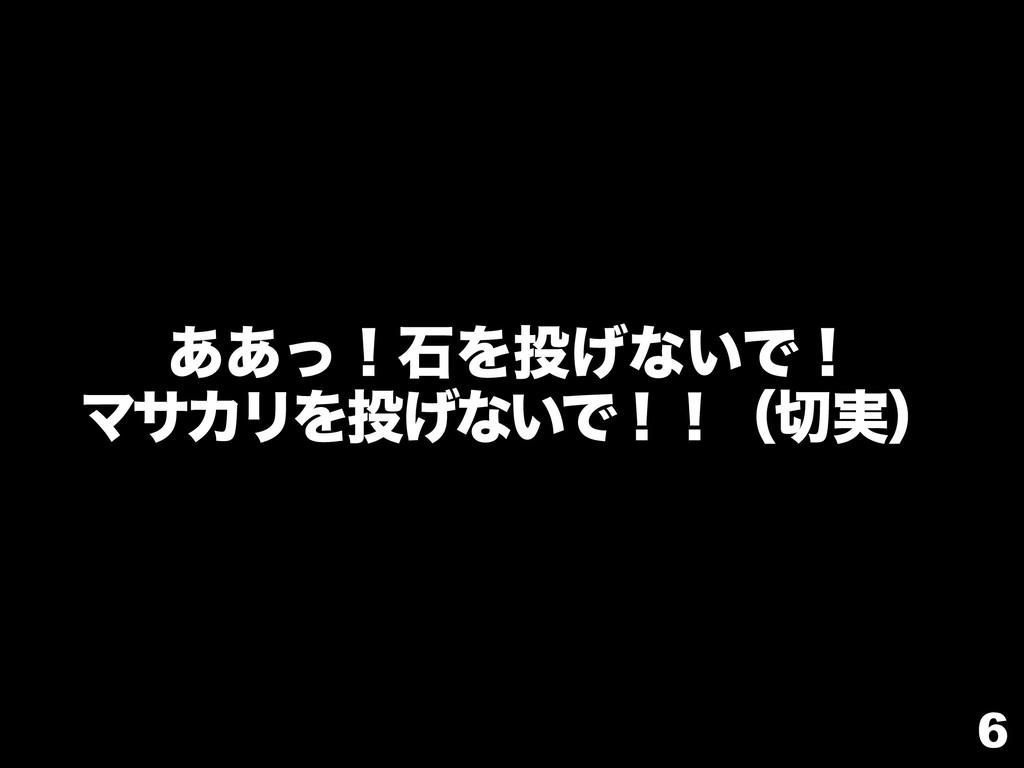 6 ͋͋ͬʂੴΛ͛ͳ͍Ͱʂ ϚαΧϦΛ͛ͳ͍Ͱʂʂʢ࣮ʣ