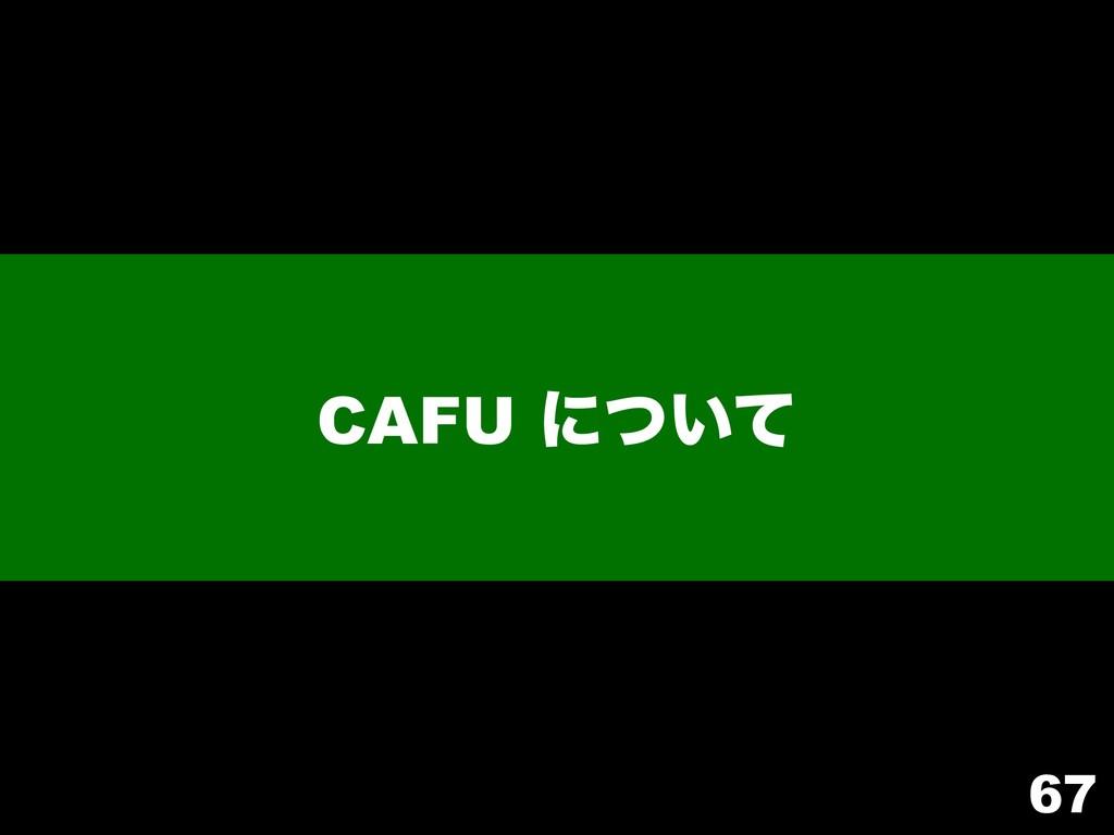 CAFU ʹ͍ͭͯ 67