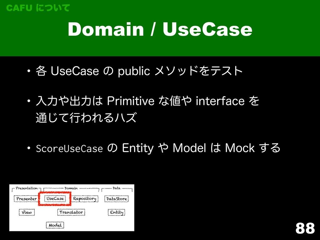 88 Domain / UseCase CAFU ʹ͍ͭͯ w ֤6TF$BTFͷQVC...