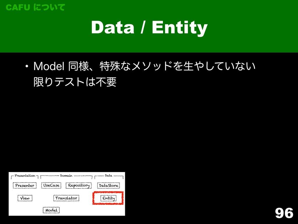 96 Data / Entity CAFU ʹ͍ͭͯ w .PEFMಉ༷ɺಛघͳϝιουΛੜ...