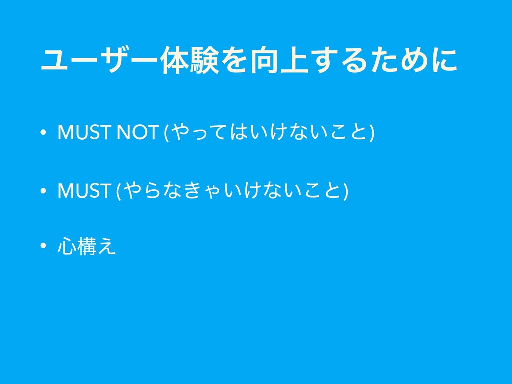 ϢʔβʔମݧΛ্͢ΔͨΊʹ • MUST NOT (͍͚ͬͯͳ͍͜ͱ) • MUST (...