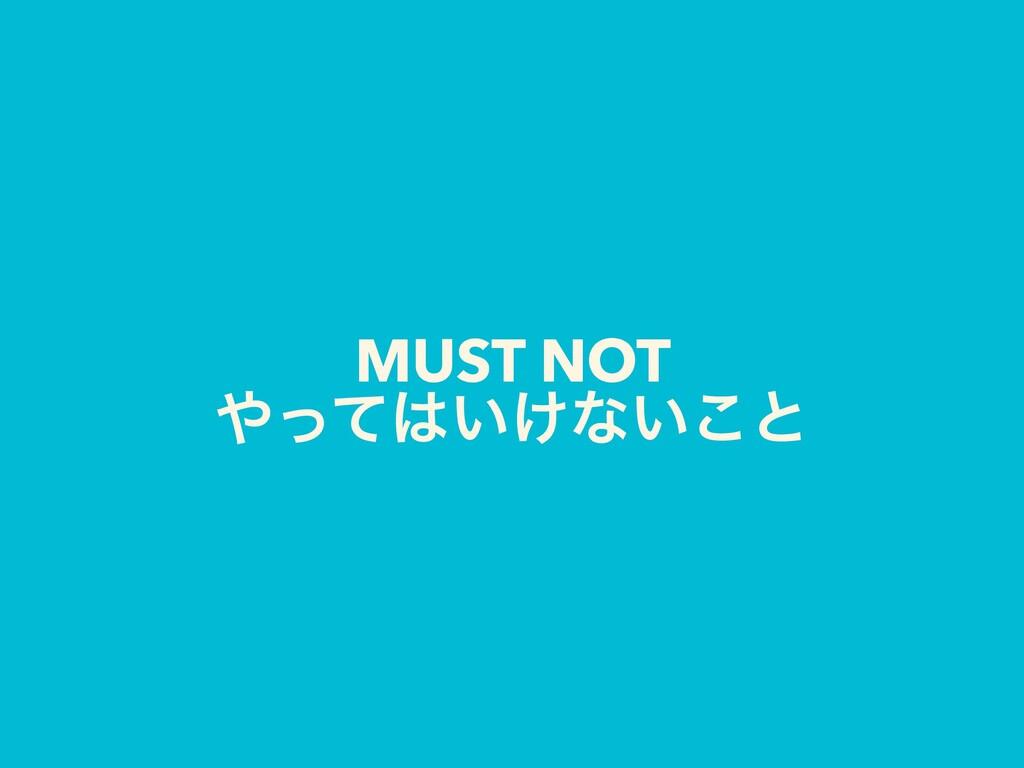 MUST NOT ͍͚ͬͯͳ͍͜ͱ