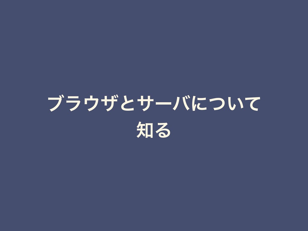 ϒϥβͱαʔόʹ͍ͭͯ Δ