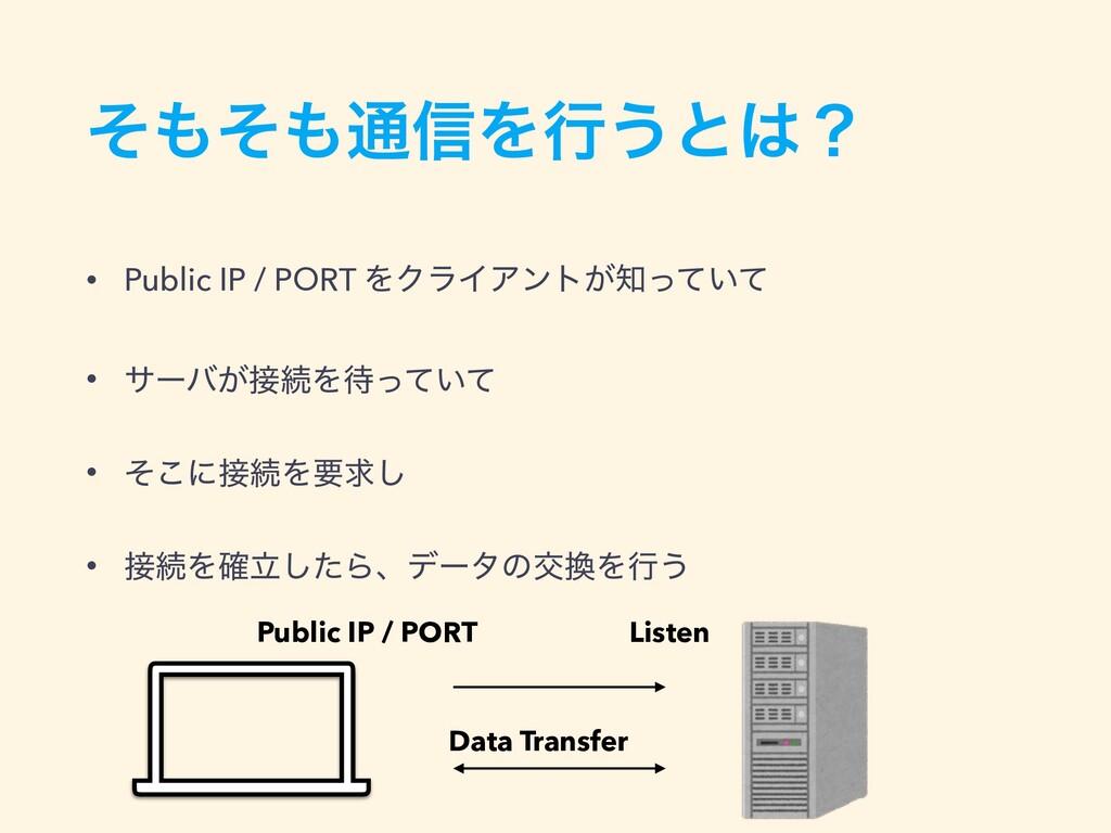 ͦͦ௨৴Λߦ͏ͱʁ • Public IP / PORT ΛΫϥΠΞϯτ͕͍ͬͯͯ •...