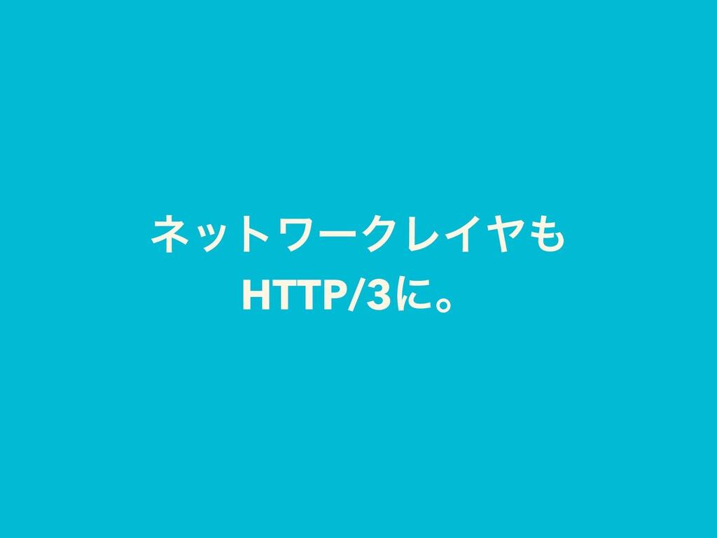 ωοτϫʔΫϨΠϠ HTTP/3ʹɻ