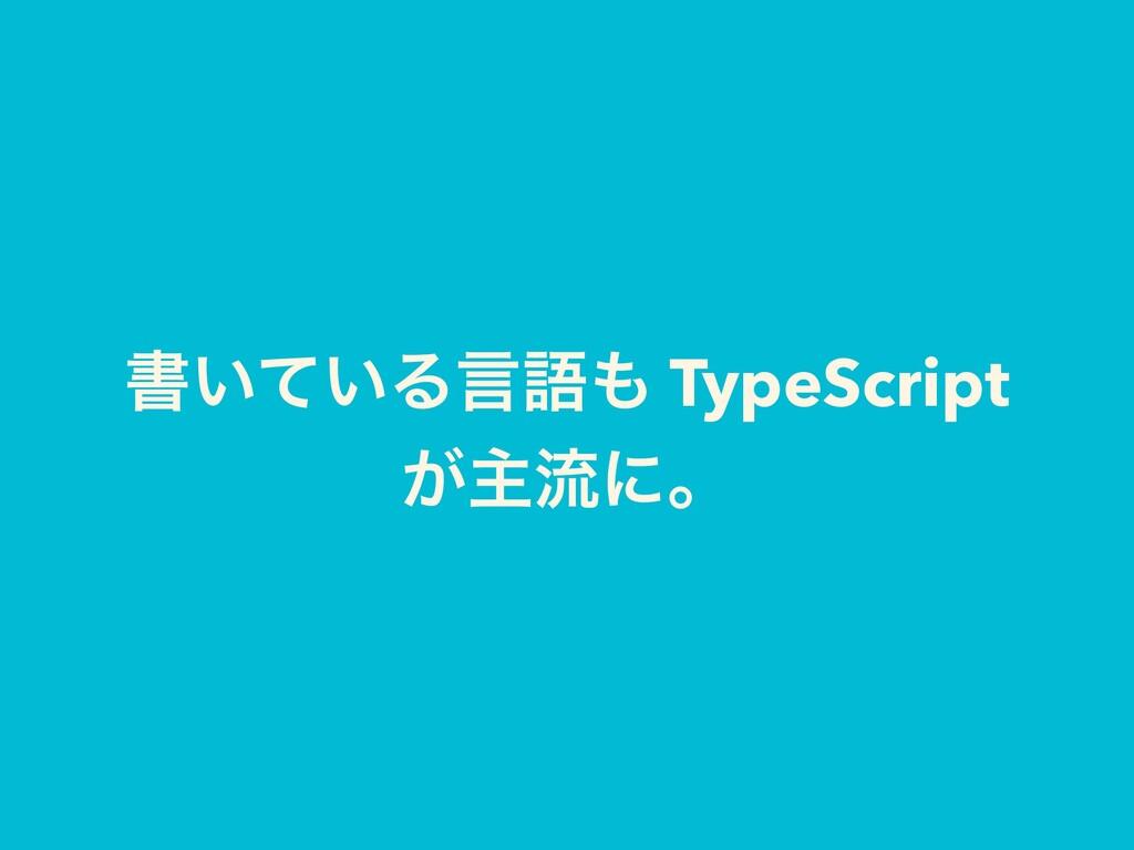 ॻ͍͍ͯΔݴޠ TypeScript ͕ओྲྀʹɻ