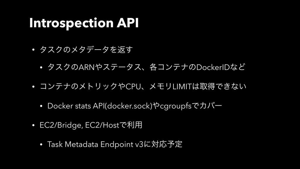 Introspection API • λεΫͷϝλσʔλΛฦ͢ • λεΫͷARNεςʔλ...