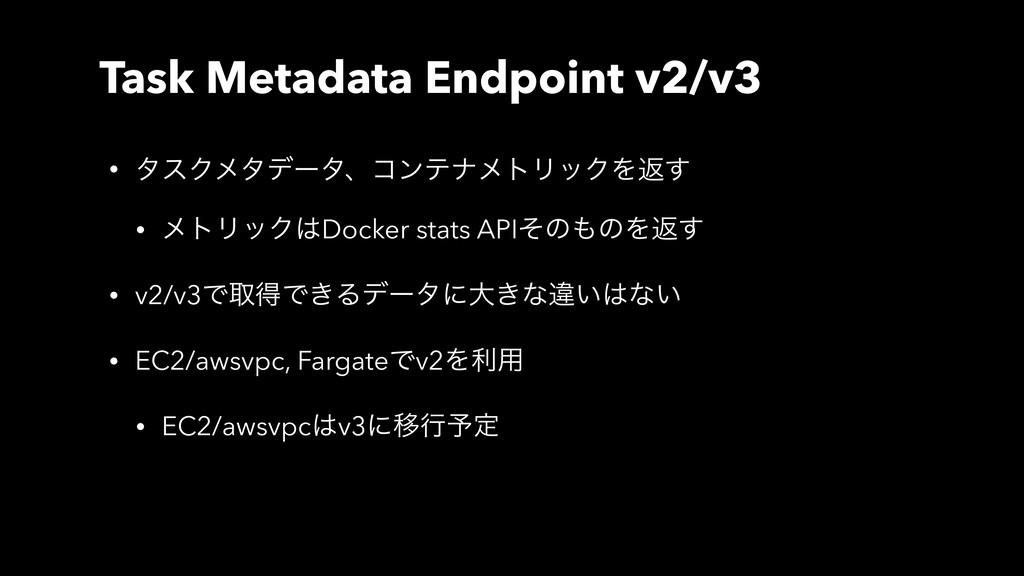 Task Metadata Endpoint v2/v3 • λεΫϝλσʔλɺίϯςφϝτϦ...