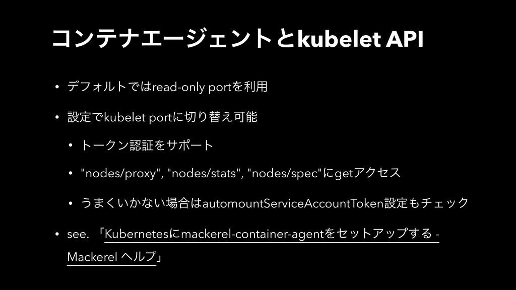 ίϯςφΤʔδΣϯτͱkubelet API • σϑΥϧτͰread-only portΛ...