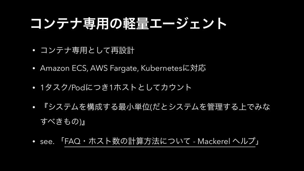 ίϯςφઐ༻ͷܰྔΤʔδΣϯτ • ίϯςφઐ༻ͱͯ͠࠶ઃܭ • Amazon ECS, AW...
