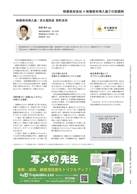 EDX MAGAZINE Vol. 02 2020 P.19 < ಛผ։࠵ө૾ڭࡐࢦಋฤ...